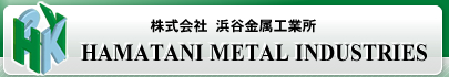 株式会社浜谷金属 HAMATANI METAL INDUSTRIES